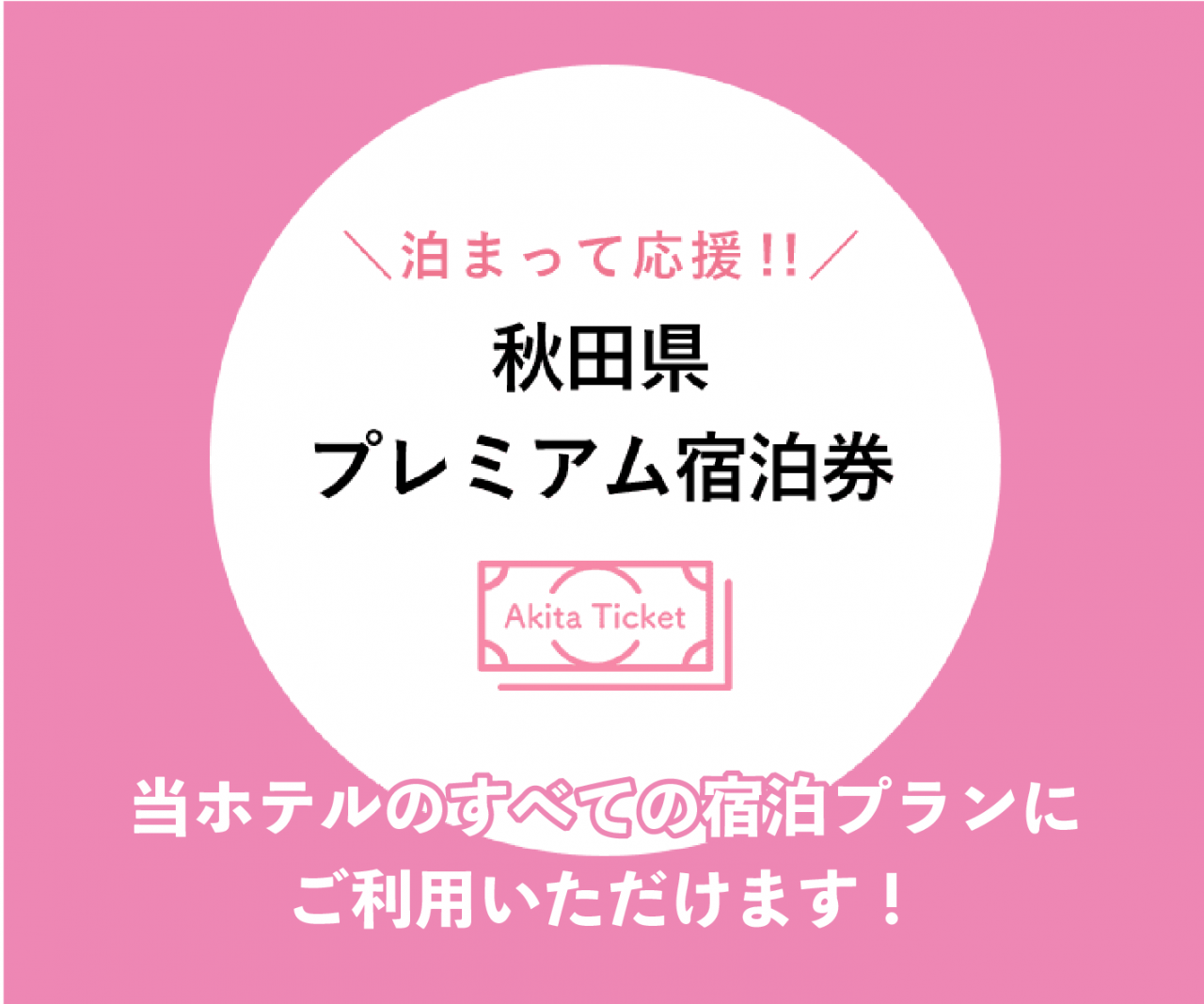 県 プレミアム 秋田
