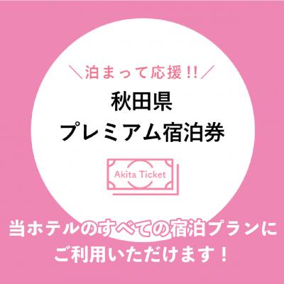 <秋田県プレミアム宿泊券のご利用で、さらに3,000円割引!>