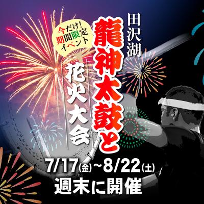 <田沢湖龍神太鼓&花火大会開催!>