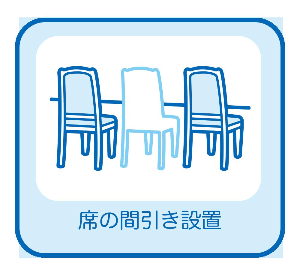 席の間引き設置