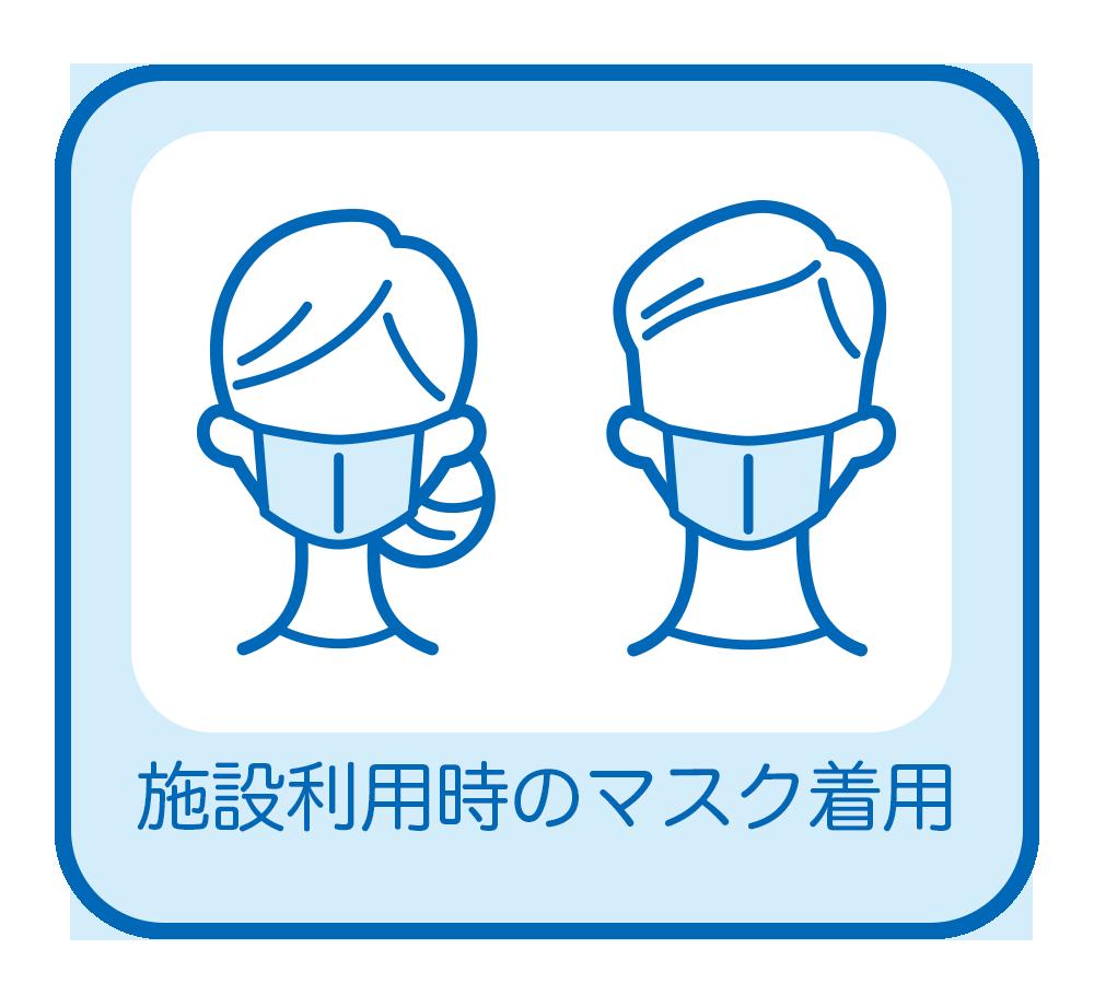 施設利用時のマスク着用